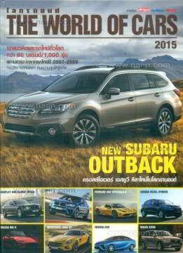 โลกรถยนต์ 2015