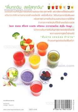 """น้ำผักผลไม้ชะลอวัย 162 สูตรสวยจาก """"ซูเปอร์เอนไซม์"""""""
