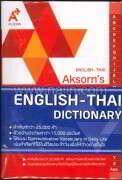 AKSORN THAI LEARNER DICTIONARY
