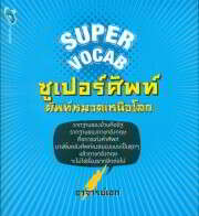 Super Vocab ซูเปอร์ศัพท์ ศัพท์หมวดเหนือโ