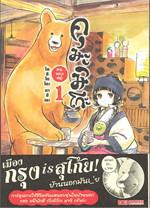 คุมะมิโกะ คนทรงหมี เล่ม 1