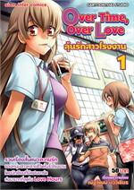 Over Time Over Love ลุ่นรักสาวโรงงาน ล.1