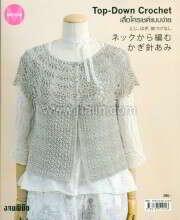 Top-Down Crochet - เสื้อโครเชต์ แบบง่าย