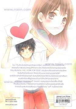 Love Attack โปรดระวังความรักพุ่งชน