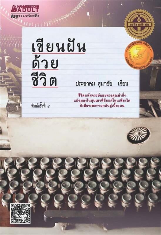 เขียนฝันด้วยชีวิต