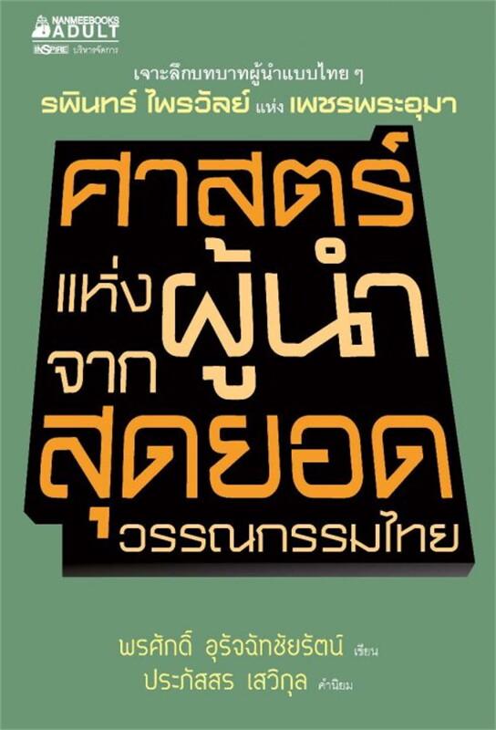ศาสตร์แห่งผู้นำจากสุดยอดวรรณกรรมไทย