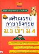 เตรียมสอบภาษาอังกฤษ ม.3 เข้าม.4