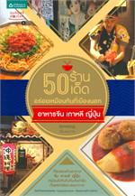 50 ร้านเด็ด อร่อยเหมือนกินที่เมืองนอก : อาหารจีน เกาหลี ญี่ปุ่น
