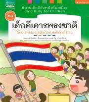 นิทานเด็กดีกับหน้าที่พลเมือง ล.4 เด็กดีเคารพธงชาติ (Thai-Eng)