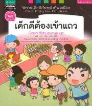 นิทานเด็กดีกับหน้าที่พลเมือง ล.1 เด็กดีต้องเข้าแถว (Thai-Eng)