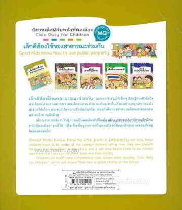นิทานเด็กดีกับหน้าที่พลเมือง ล.2 เด็กดีต้องใช้ของสาธารณะร่วมกัน (Thai-Eng)