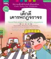 นิทานเด็กดีกับหน้าที่พลเมือง ล.3 เด็กดีเคารพกฎจราจร (Thai-Eng)