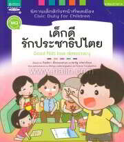 นิทานเด็กดีกับหน้าที่พลเมือง ล.5 เด็กดีรักประชาธิปไตย (Thai-Eng)