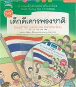 ชุดนิทานเด็กดีกับหน้าที่พลเมือง (Thai-Eng)