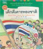 นิทาน ชุด เด็กดีกับหน้าที่พลเมือง 5 เล่ม + CD (Thai-English)