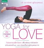 Yoga For Love
