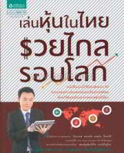 เล่นหุ้นในไทย รวยไกลรอบโลก