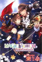 Magic Touch สัมผัสร้อนซ่อนรัก 8 ภาคพิเศษ
