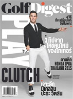 Golf Digest - ฉ. กุมภาพันธ์ 2558
