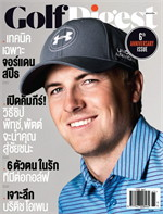 Golf Digest - ฉ. กรกฏาคม 2558