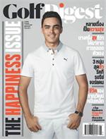 Golf Digest - ฉ. สิงหาคม 2558