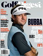 Golf Digest - ฉ. กันยายน 2558