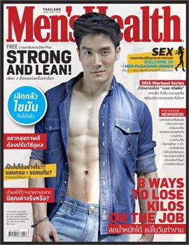 Men's Health - ฉ. เมษายน 2558
