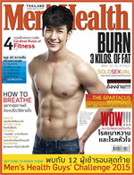 Men's Health - ฉ. กรกฏาคม 2558