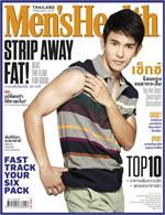 Men's Health - ฉ. สิงหาคม 2558