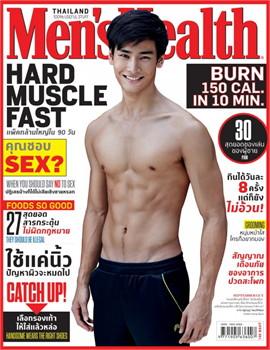 Men's Health - ฉ. กันยายน 2558