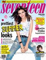 seventeen - ฉ. มีนาคม 2558
