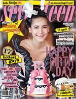 seventeen - ฉ. ตุลาคม 2558