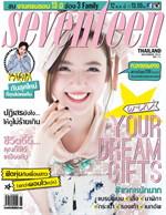 seventeen - ฉ. ธันวาคม 2558