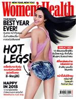 Women's Health - ฉ. มกราคม 2558