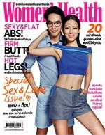 Women's Health - ฉ. กุมภาพันธ์ 2558