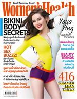 Women's Health - ฉ. มีนาคม 2558