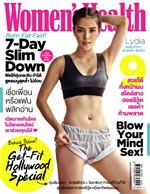 Women's Health - ฉ. กรกฎาคม 2558