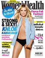 Women's Health - ฉ. ตุลาคม 2558