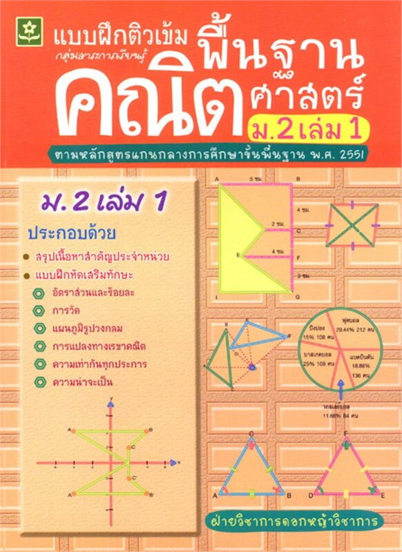 ติวเข้มคณิตศาสตร์พื้นฐานม.2ล.1