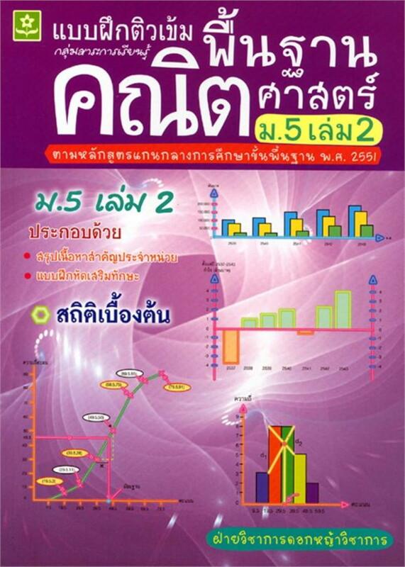 ติวเข้มคณิตศาสตร์ พื้นฐาน ม.5เล่ม2ปี51