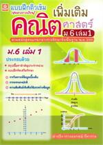 ติวเข้มคณิตศาสตร์เพิ่มเติม ม.6 เล่ม1ปี51