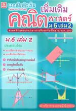 ติวเข้มคณิตศาสตร์เพิ่มเติม ม.6 เล่ม2ปี51