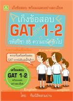 เก็งข้อสอบ GAT 1-2 ความถนัดทั่วไป