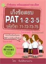 เก็งข้อสอบ PAT 1-2-3-5