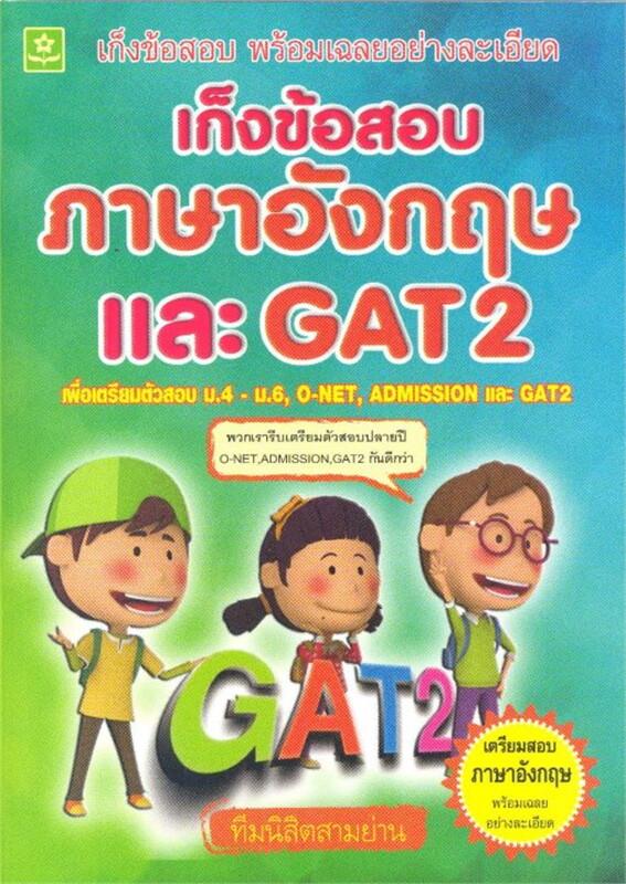 เก็งข้อสอบภาษาอังกฤษ และ GAT 2 (ม.4-6)
