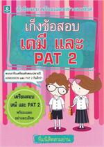 เก็งข้อสอบเคมี และPAT 2 ม.4-6
