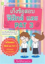 เก็งข้อสอบฟิสิกส์และPAT3 ม.4-6