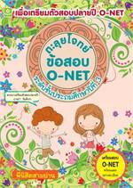 ตะลุยโจทย์ข้อสอบ O-Net (ป.3)