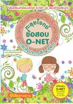 ตะลุยโจทย์ข้อสอบ O-Net (ป.6)