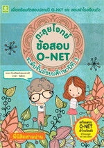 ตะลุยโจทย์ข้อสอบ O-Net (ม.3)